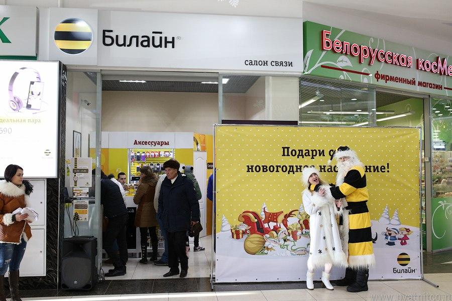 """Розыгрыш призов от компании """"Билайн"""""""