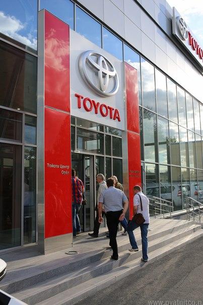 Добро пожаловать в семью Тойота